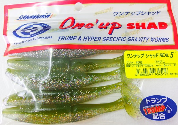 "SAWAMURA One/' up SHAD REAL 3/"" #062 WAKA AYU New Package!!"